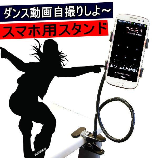 画像1: スマホ用スタンド 自撮りスタンド クリップ式 スマホ 自撮り 360度回転可能 iPhone/Android対応 軽量 持ち運びに便利 ダンス動画自撮りしよ〜!! スマートフォン クリップ スタンド セルフィ (1)